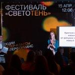 """Фестиваль """"Светотень"""" 15 апреля 2017"""
